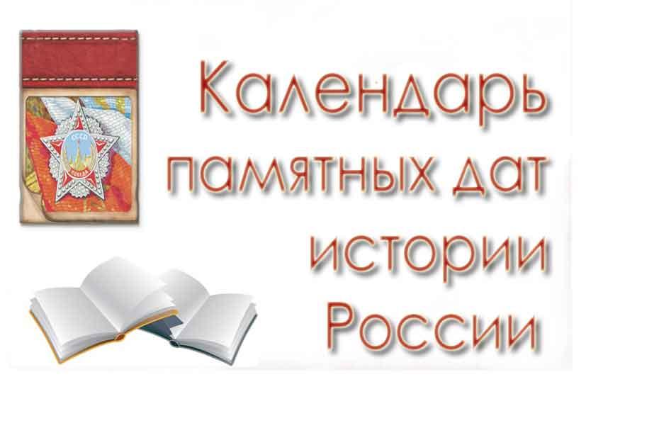«Календарь памятных дат Российской истории» 2016-2018