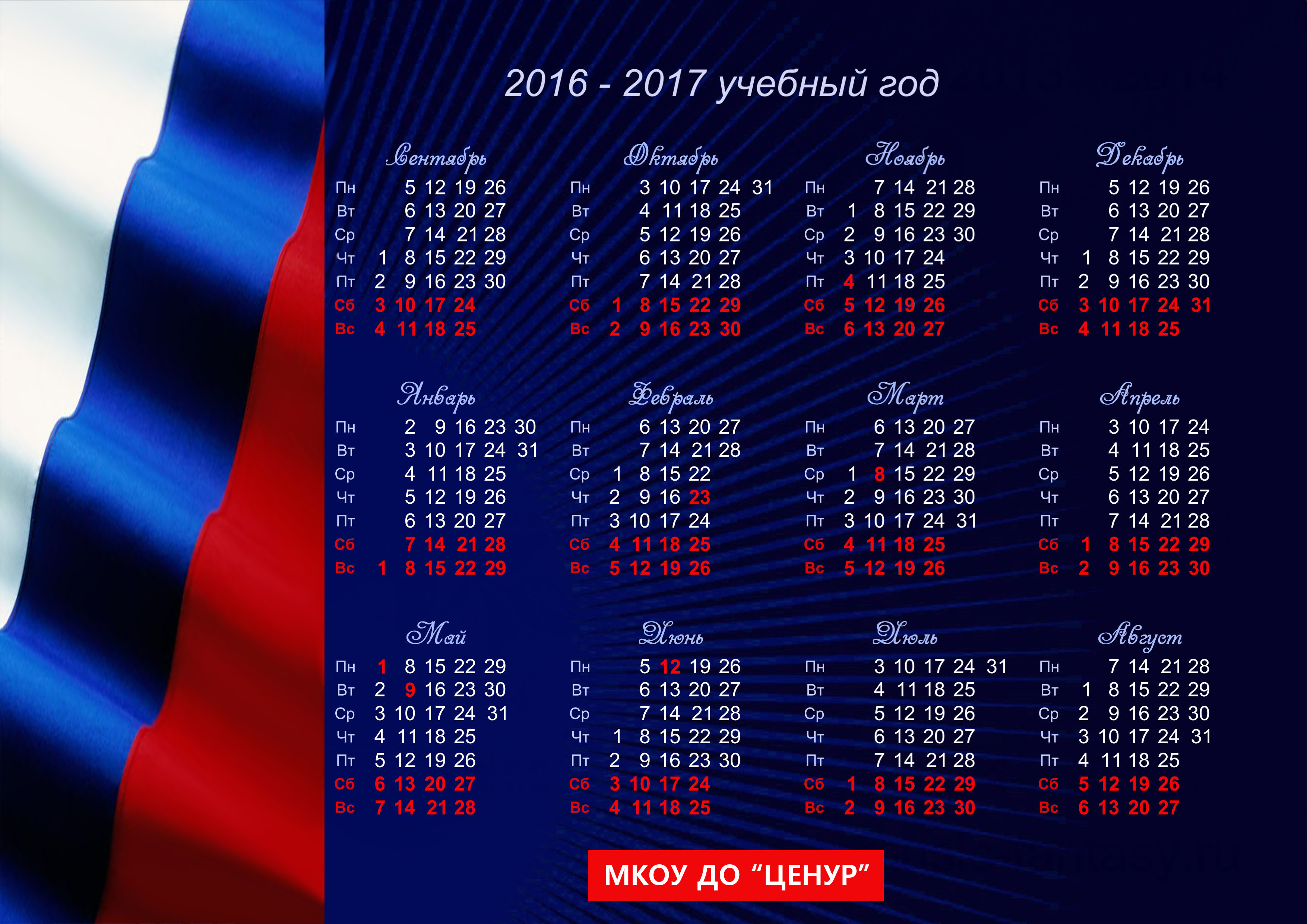 2016-2017-uch-god-var-00