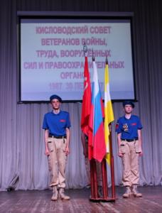 Мероприятие, посвященное, 30-летию образования Кисловодского совета ветеранов войны и труда.