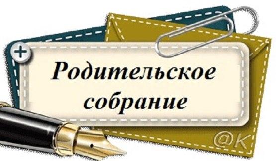 Родительское собрание МКОУ ДО «ЦЕНТУР»