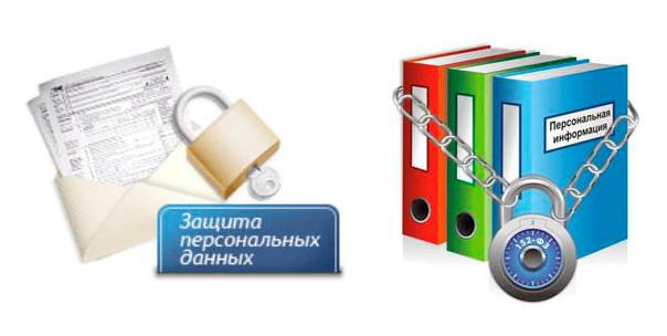 Положение о защите, хранении, обработке и передаче персональных данных работников и обучающихся образовательной организации