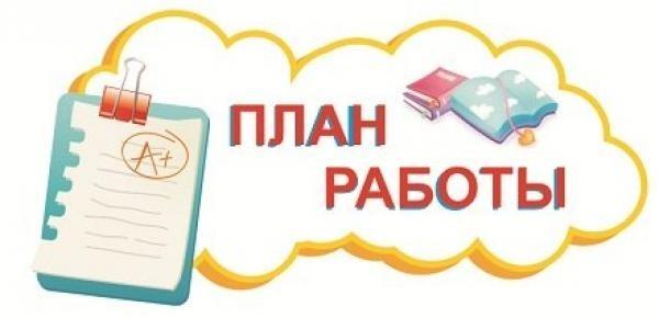 kartinka_plan_raboty