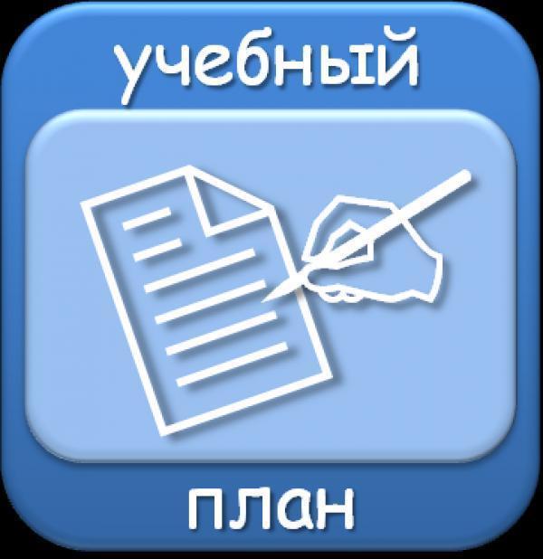 uchebnyj_plan
