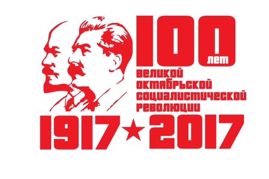 100-лет Революции