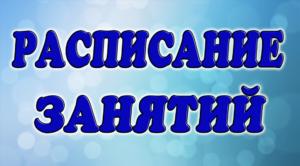 расписание центур 2018 – 2019