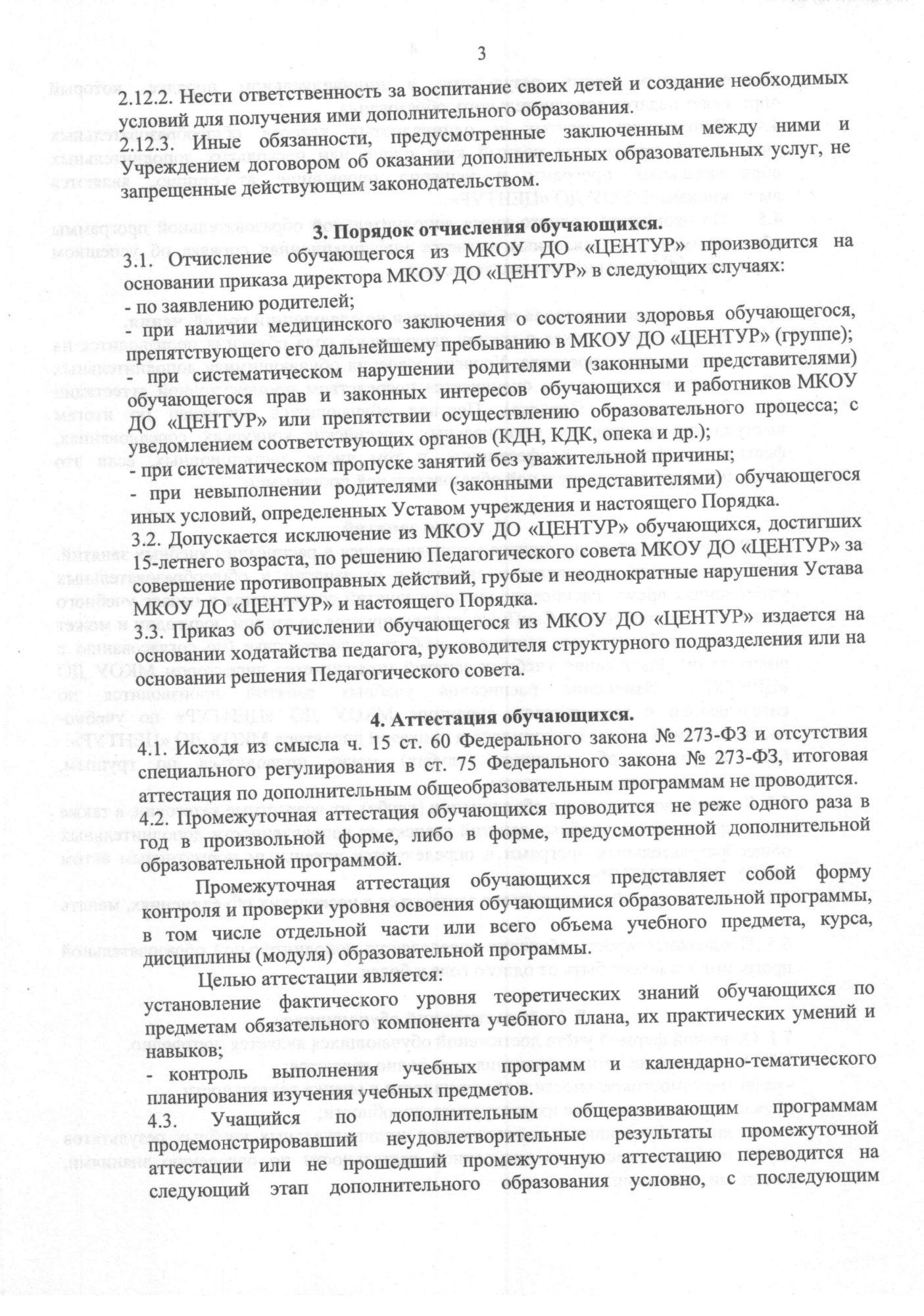 ПОРЯДОК 003