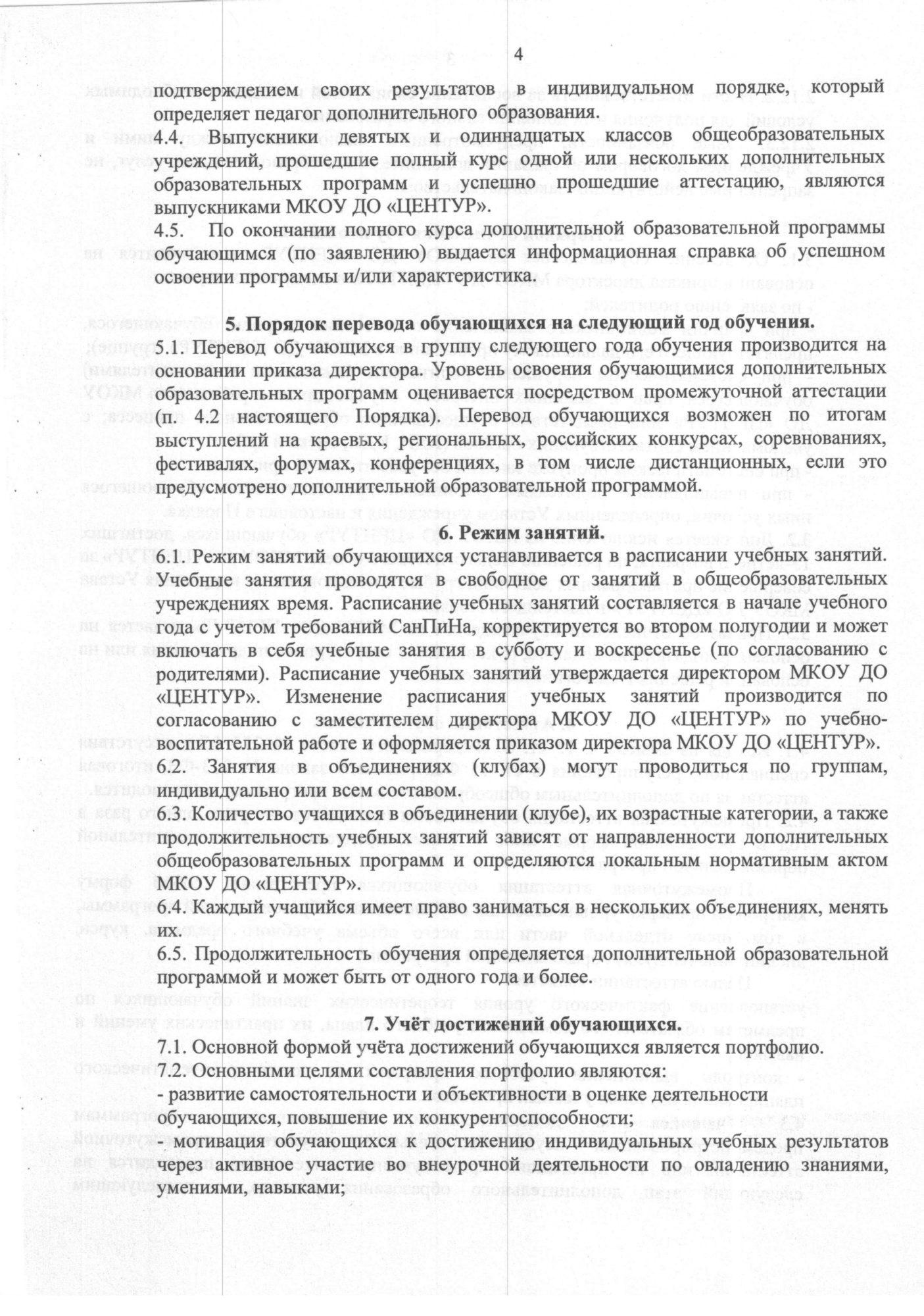 ПОРЯДОК 004