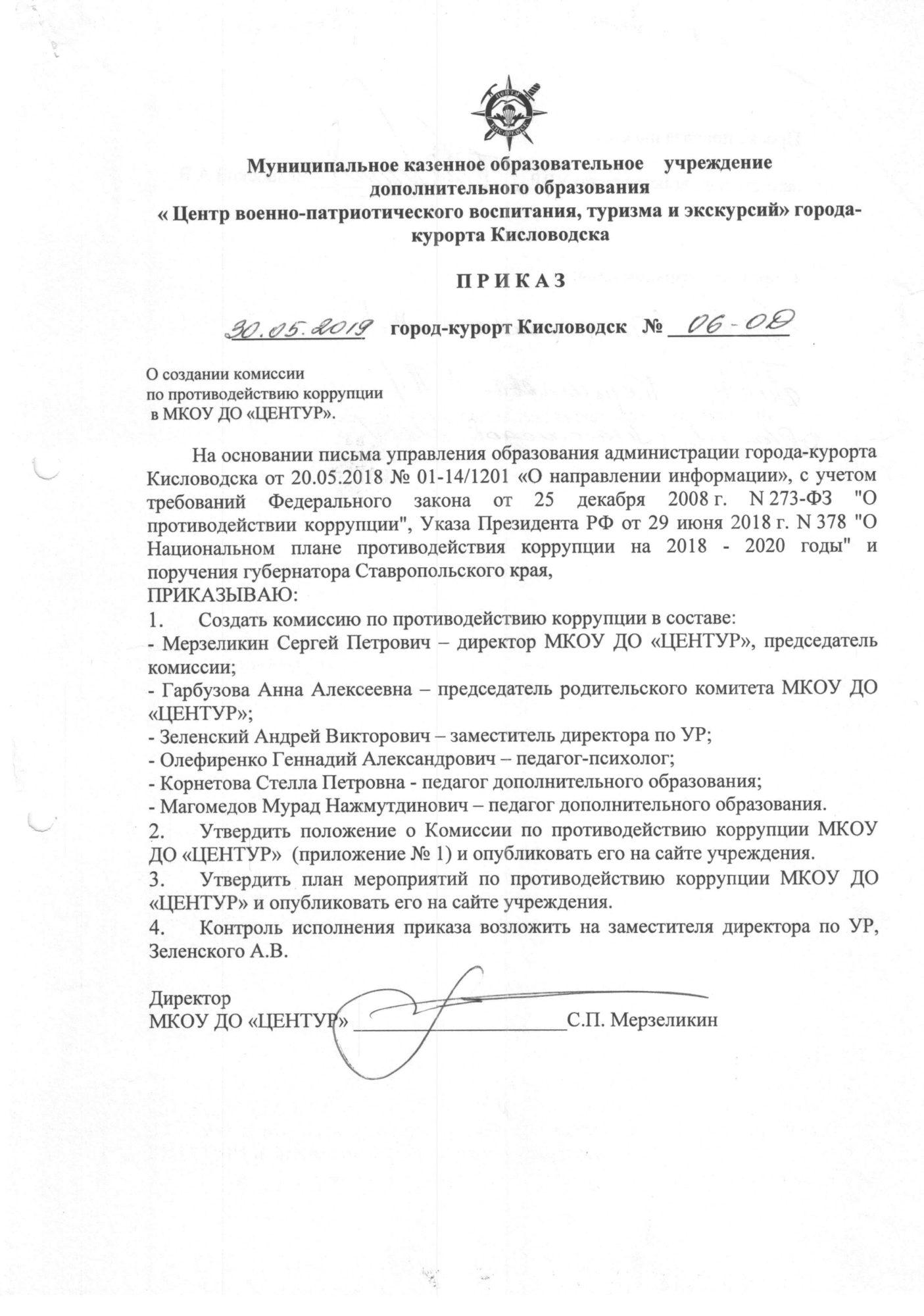 Антикоррупционная документация 001