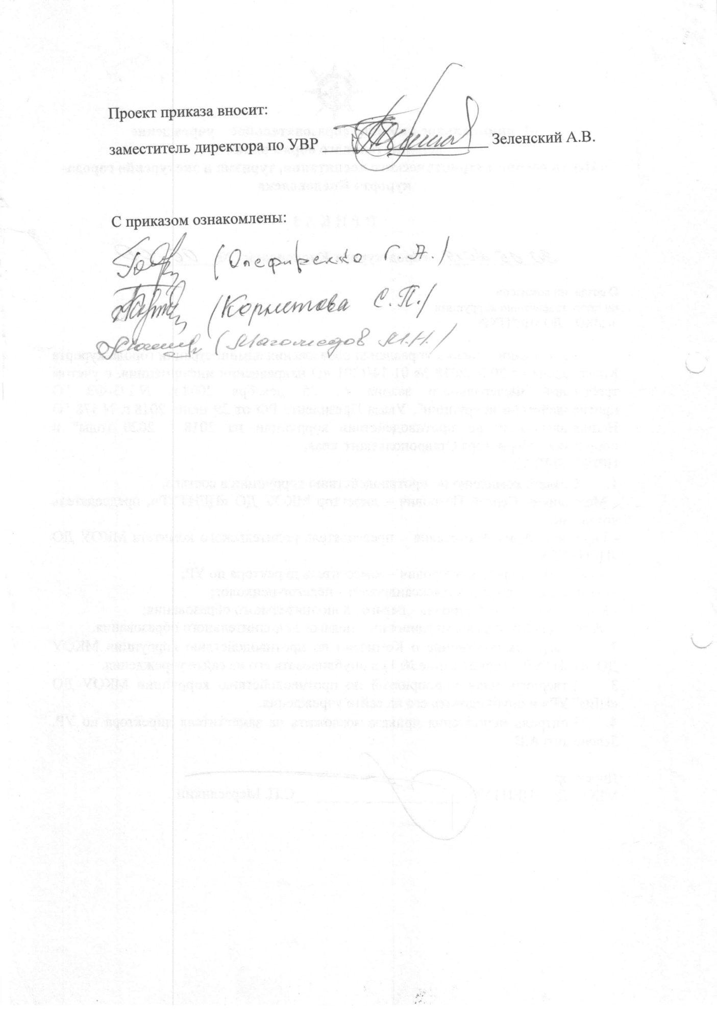 Антикоррупционная документация 002
