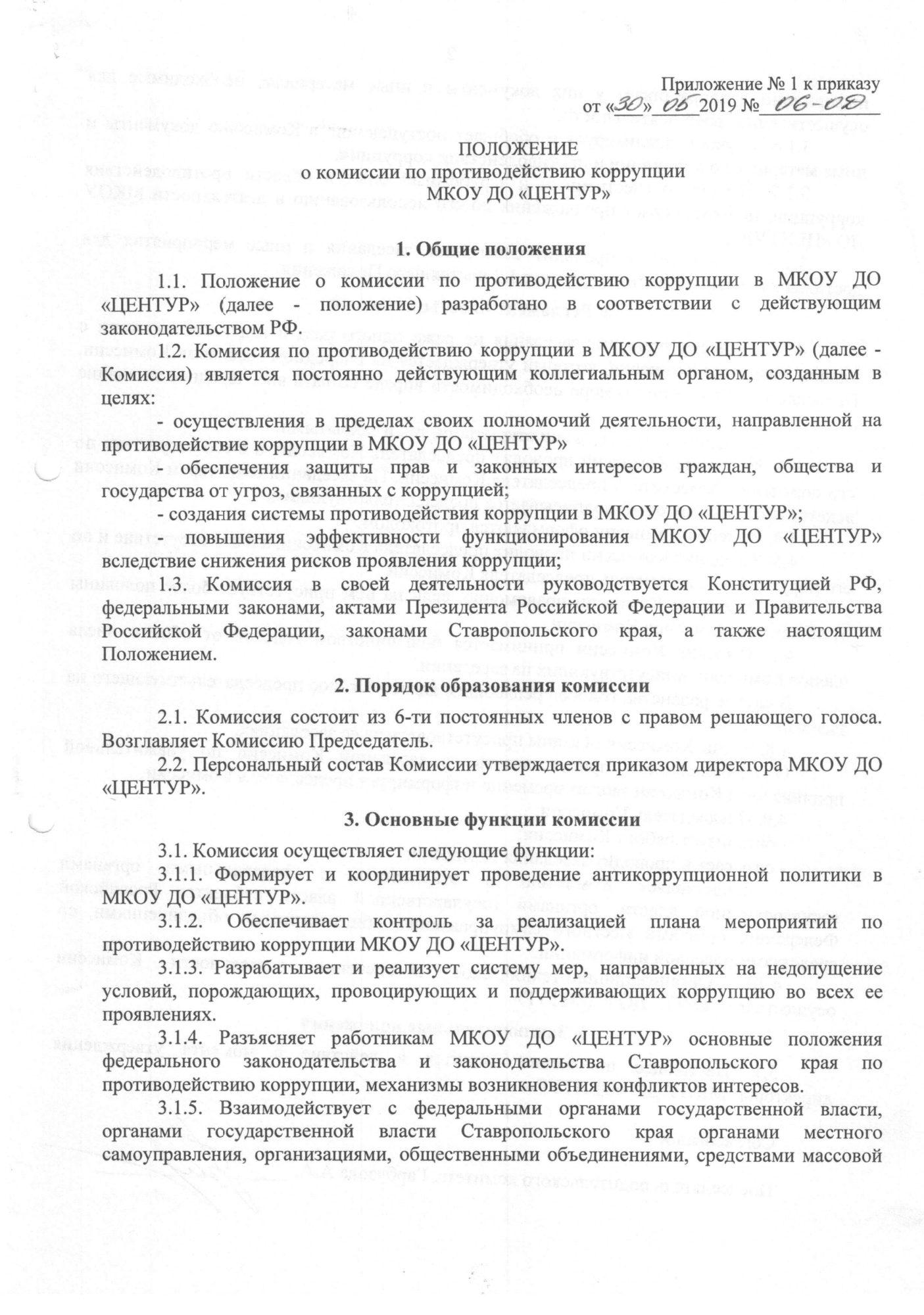 Антикоррупционная документация 003