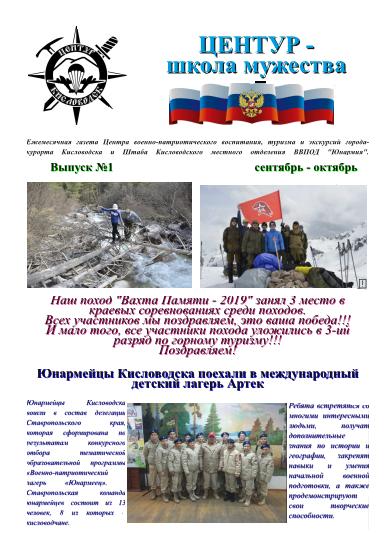 Газета Вестник ЦЕНТУРа выпуск 1 (1)