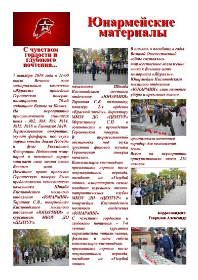 Газета Вестник ЦЕНТУРа выпуск 1 (10)