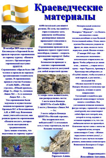 Газета Вестник ЦЕНТУРа выпуск 1 (3)