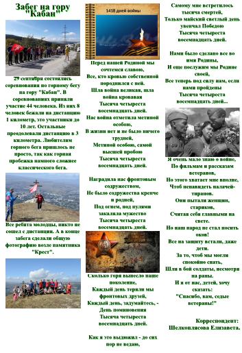 Газета Вестник ЦЕНТУРа выпуск 1 (5)