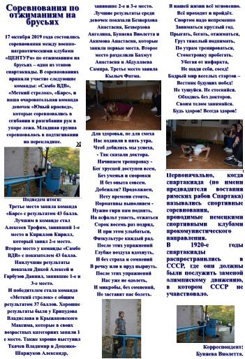 Газета Вестник ЦЕНТУРа выпуск 1 (6)