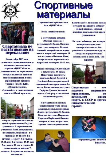 Газета Вестник ЦЕНТУРа выпуск 1 (8)