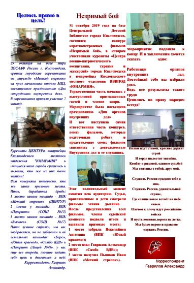 Газета Вестник ЦЕНТУРа выпуск 1 (9)