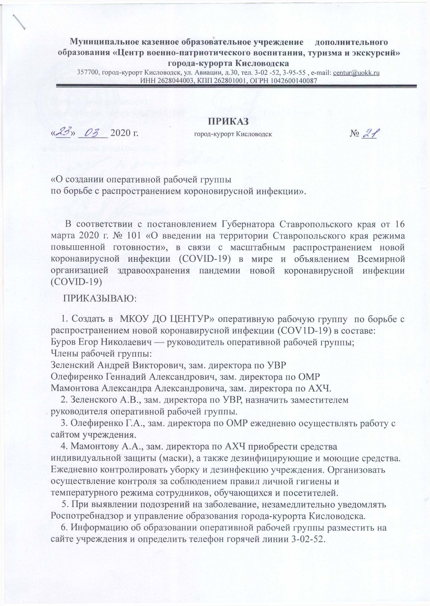Приказ о создании оперативного штаба по борьбе с короновирусом-1