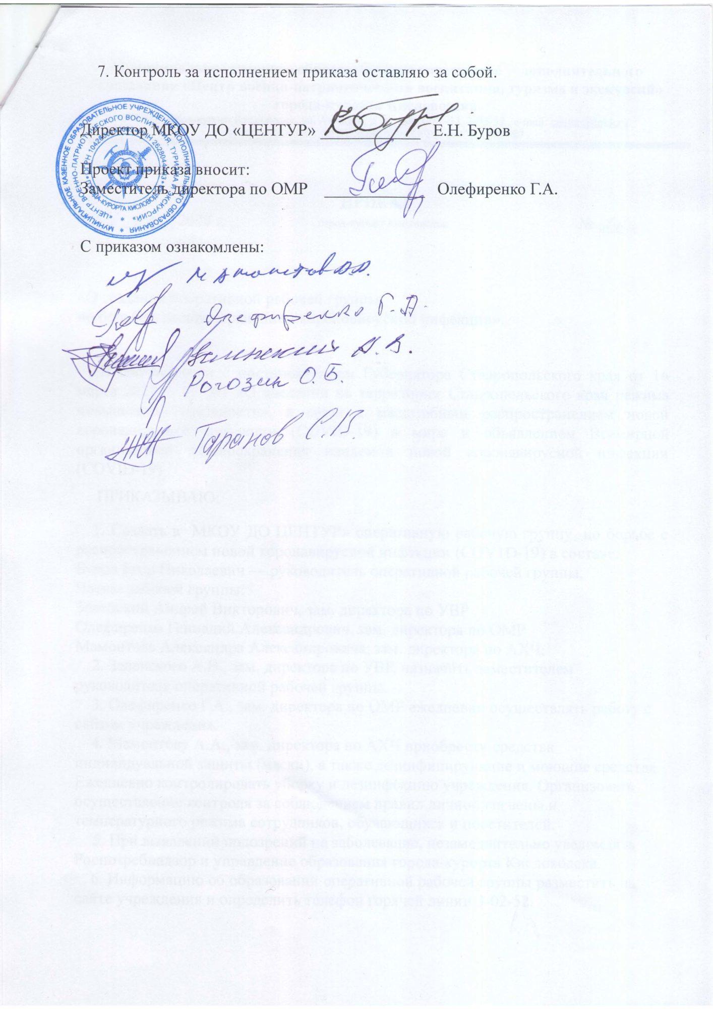 Приказ о создании оперативного штаба по борьбе с короновирусом-2