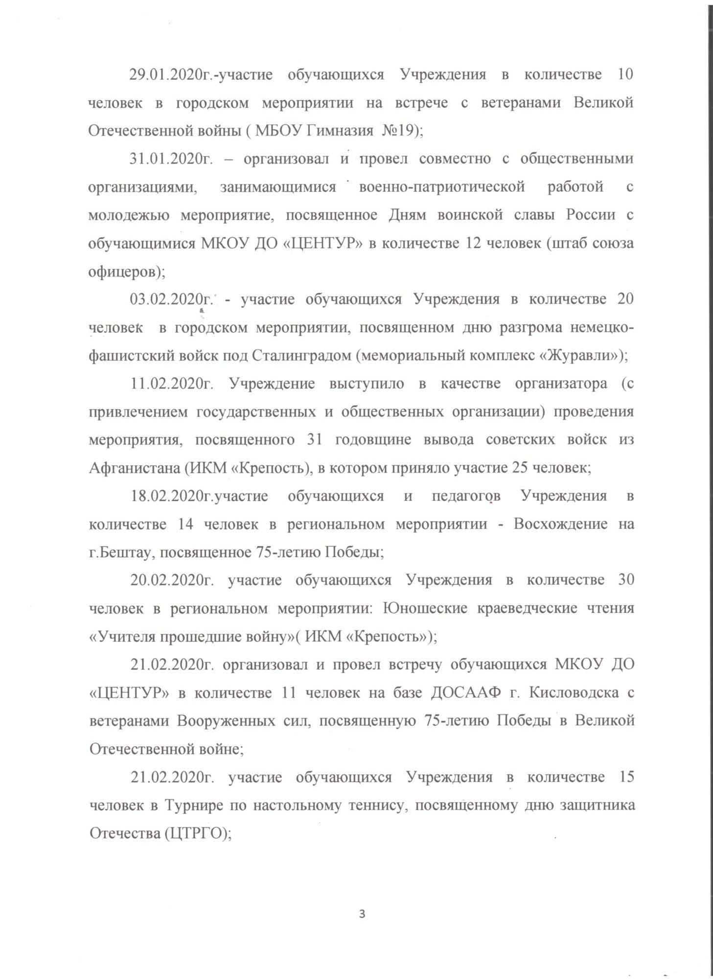 отчет о выполнении плана мероприятий4