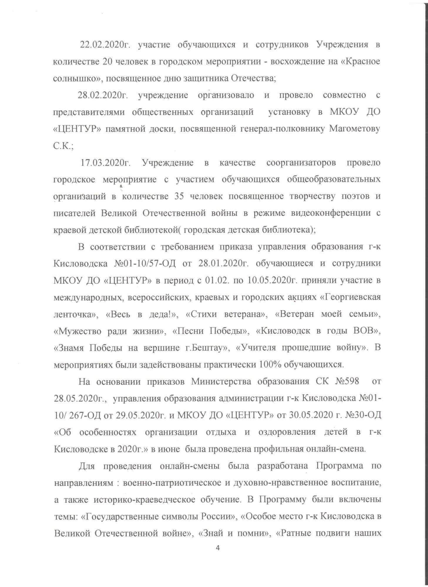 отчет о выполнении плана мероприятий5