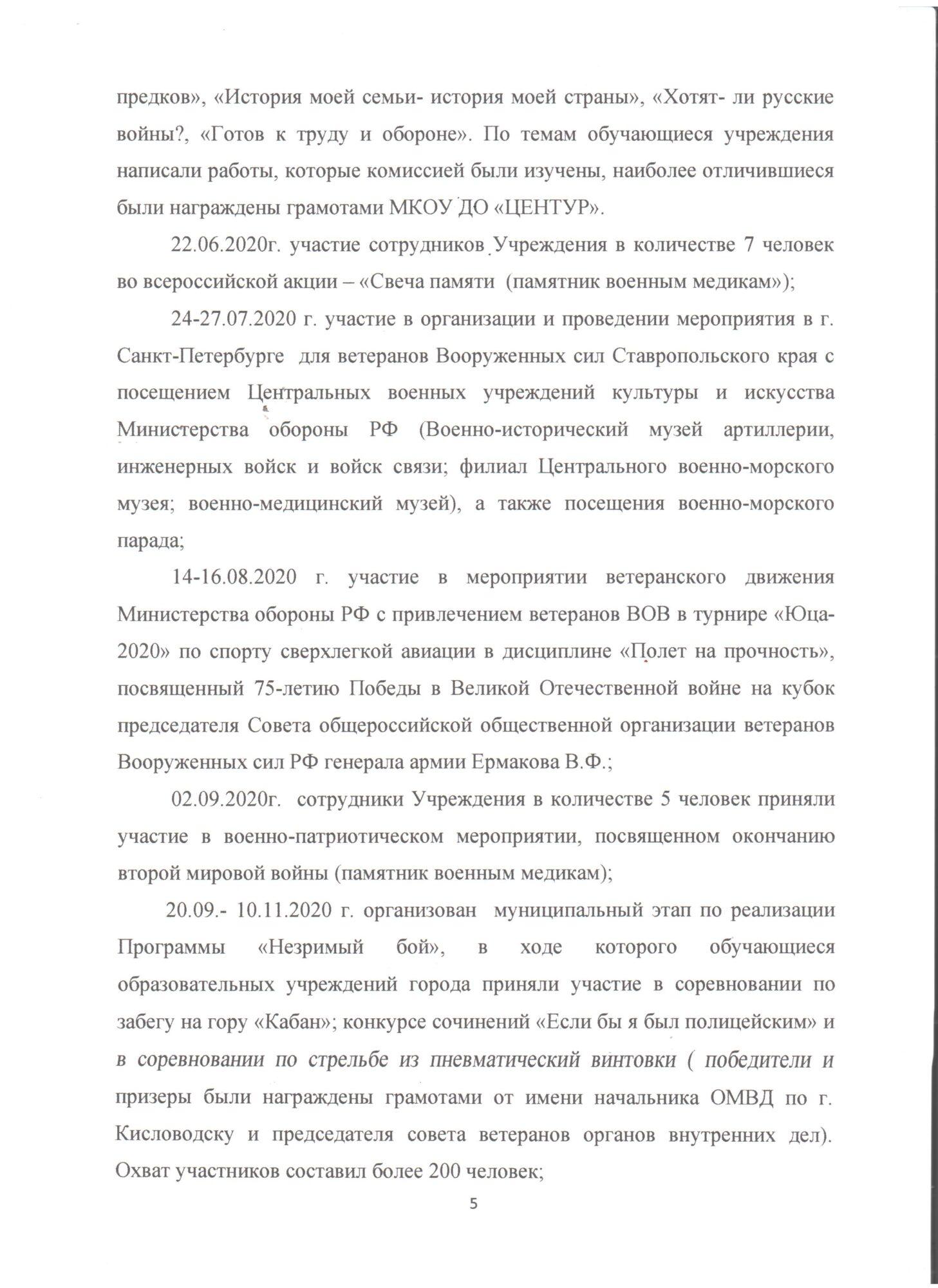 отчет о выполнении плана мероприятий6