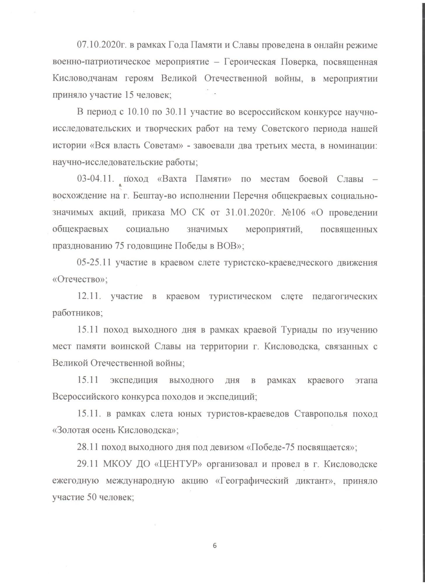 отчет о выполнении плана мероприятий7
