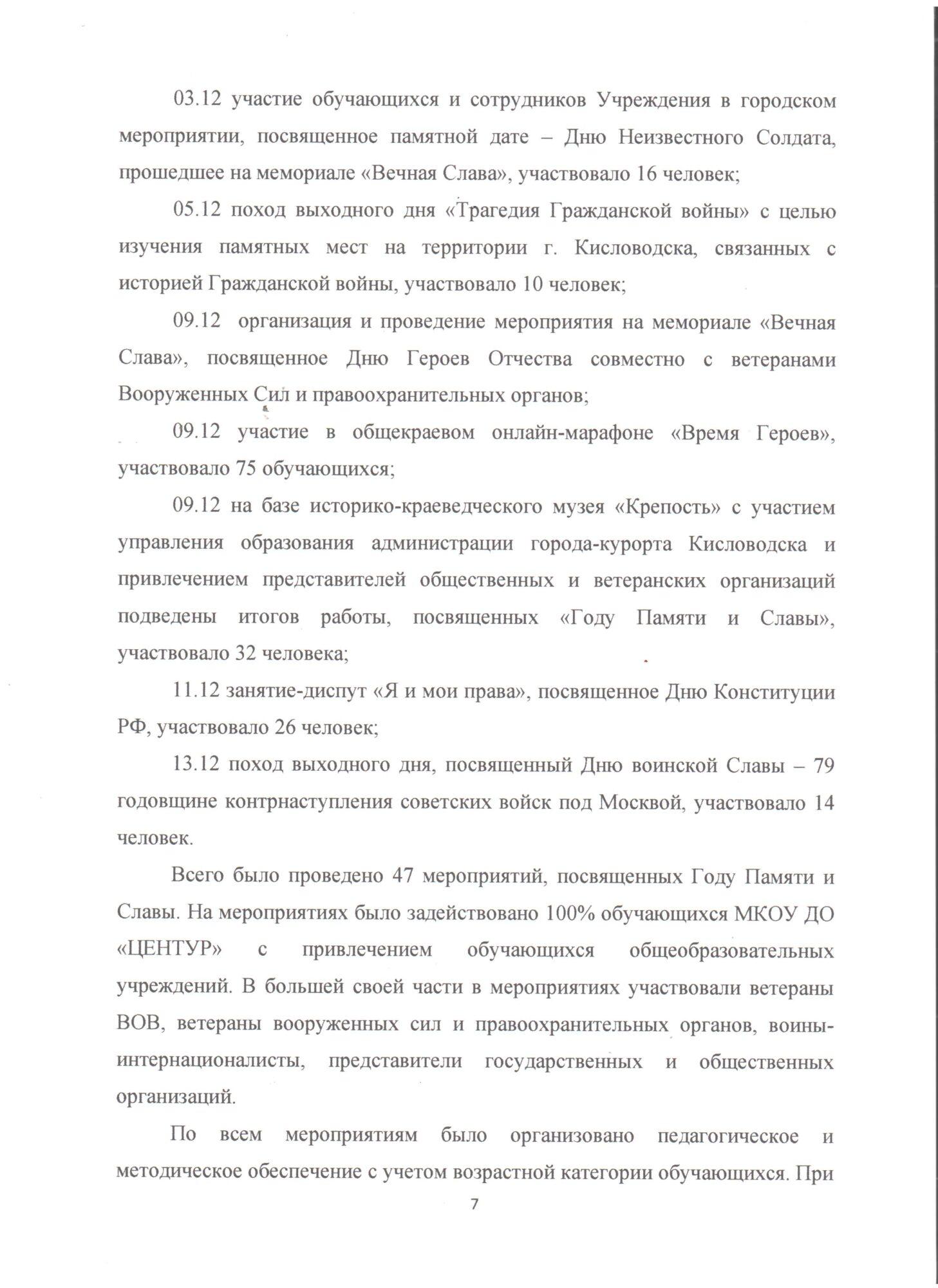 отчет о выполнении плана мероприятий8