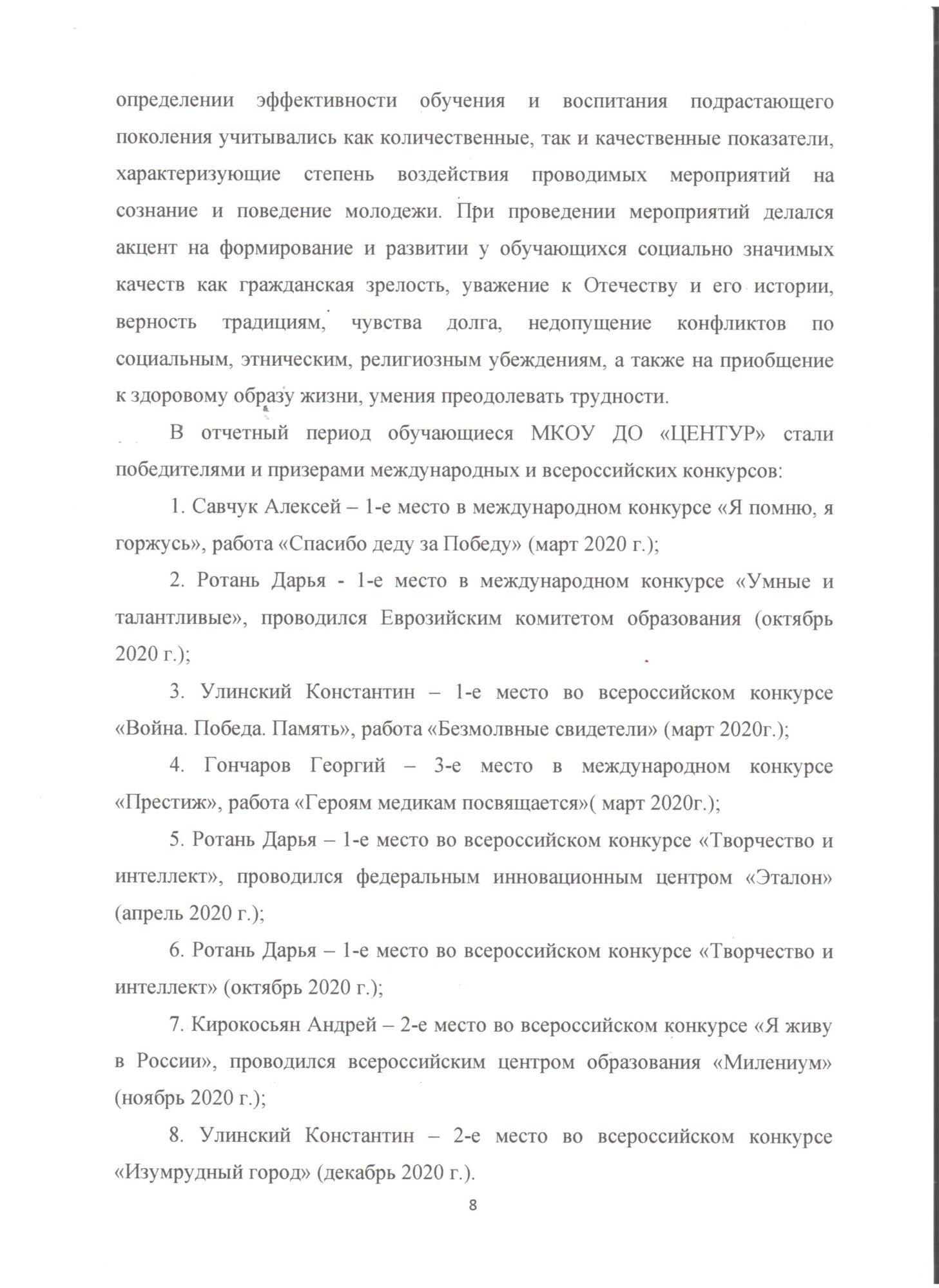 отчет о выполнении плана мероприятий9